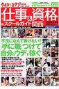 仕事&資格のスクールガイド関西('04夏号)