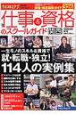 仕事&資格のスクールガイド関西('04秋号)