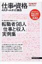 仕事&資格のスクールガイド関西(2005年春号)