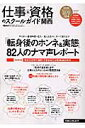 仕事&資格のスクールガイド関西(2005年秋号)