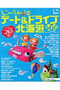 じゃらんdeデート&ドライブ北海道('04→'05)