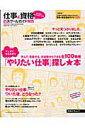 仕事&資格のスクールガイド関西(2006年・夏号)