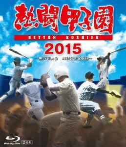 熱闘甲子園2015Blu-ray[(スポーツ)]
