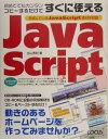 コピーするだけですぐに使えるJavaScript