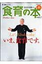 服部幸應の食育の本(vol.2)
