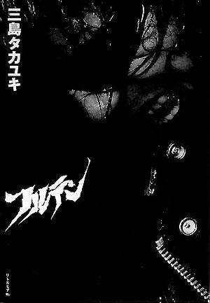 フルテン ギタ-ウルフ写真集 [ 三島タカユキ ]