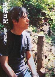 板尾日記(2005) [ <strong>板尾創路</strong> ]