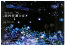 【送料無料】銀河鉄道の夜