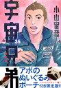 宇宙兄弟(36)限定版 (講談社キャラクターズライツ) [ ...