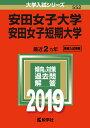 安田女子大学・安田女子短期大学(2019) (大学入試シリーズ)