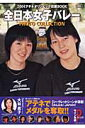 全日本女子バレーphoto collection