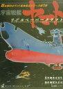 宇宙戦艦ヤマトリアルペーパークラフト (甦る男のロマン!松本