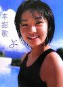 【予約】 橋本甜歌写真集 「よし。」