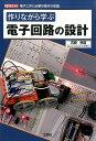 作りながら学ぶ電子回路の設計 [ 石橋孝昭 ]