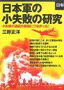 図解日本軍の小失敗の研究
