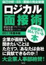 ロジカル面接術(2011年 基本編)