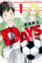 DAYS(1) [ 安田剛士 ]