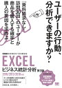 EXCELビジネス統計分析[ビジテク] 第3版 2016/2013/2010対応 [ 末吉 正成 ]