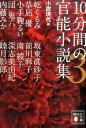 10分間の官能小説集(3) (講談社文庫) [ 小説現代編集部 ]