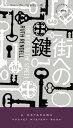街への鍵 (Hayakawa pocket mystery books) [ ルース・レンデル ]