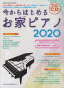 今からはじめるお家ピアノ(2020) 初心者でも安心して練習できる 全曲模範演奏CD付 (SHINKO MUSIC MOOK)