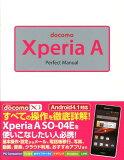 docomo Xperia A Perfect Manual [福田和宏][docomo Xperia A Perfect Manual [ 福田和宏 ]]