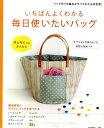 【送料無料】いちばんよくわかる毎日使いたいバッグ