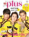 TVガイドPLUS(vol.34(201...