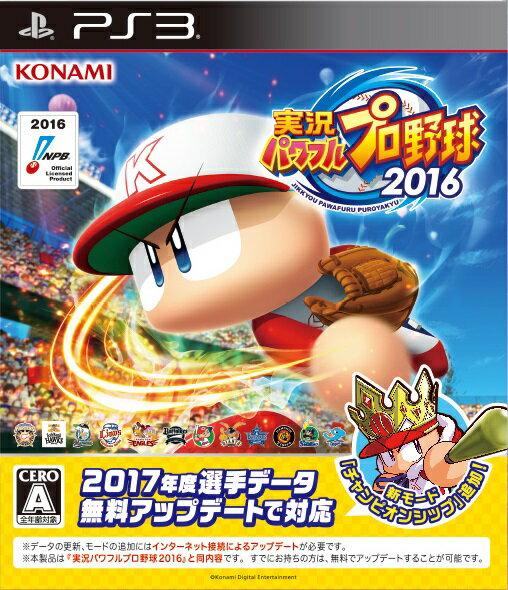 実況パワフルプロ野球2016 PS3版...:book:17804596