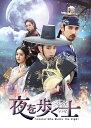 夜を歩く士Blu-ray SET2【特典DVD2枚組付き】 [ イ・ジュンギ ]