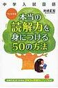 本当の読解力を身につける50の方法 [ 対崎正宏 ]