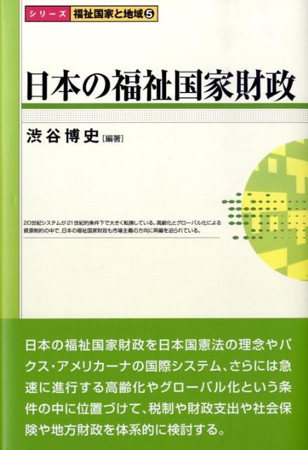 日本の福祉国家財政 (〈シリ-ズ〉福祉国家と地域) [ 渋谷博史 ]