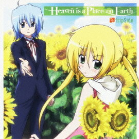 Heaven is a Place on Earth �ʽ������ ����� �ϥ�ƤΤ��Ȥ��� HEAVEN IS A PLACE ON EARTH ����Ρ�CD+DVD)