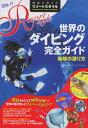地球の歩き方リゾートスタイル(R 11 2016-17) 世界のダイビング完全ガイド [ ダイヤモン