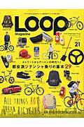 LOOP��Magazine��vol��21��