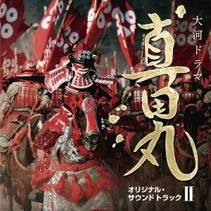 NHK大河ドラマ 真田丸 オリジナル・サウンドトラック 2 [ 服部隆之 ]
