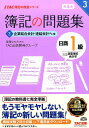 簿記の問題集日商1級商業簿記・会計学(3)第4版 [ TAC株式会社 ]