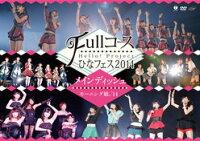 Hello!Project ひなフェス2014 〜Fullコース〜<メインディッシュはモーニング娘。'14です。>