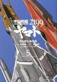 宇宙戦艦ヤマト2199(第5巻) [ むらかわみちお ]