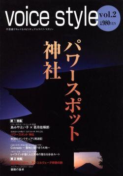 Voice style(vol.2) 不思議でキレイなスピリチュアルライフ・マガジン パワースポット神社