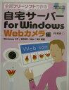 自宅サーバーfor Windows Webカメラ編