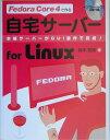 Fedora Core 4で作る自宅サーバーfor Linux 本格サーバーがGUI操作で完成! [ 鈴木哲哉(1955-) ]