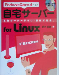 FedoraCore4�Ǻ�뼫�𥵡��С�forLinux