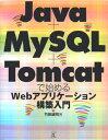 Java+MySQL+Tomcatで始めるWebアプリケーション構築入門