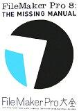 Tamotsu浩的FileMaker Pro[FileMaker Pro大全 [ ジェフ・コフィ ]]