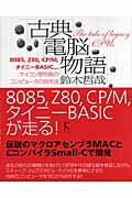 古典電脳物語 8085,Z80,CP/M,タイニーBASIC… [ 鈴木哲哉(1955-) ]