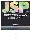 JSP業務アプリケーション短期開発入門 [ 竹形誠司 ]