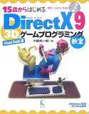 15歳からはじめるDirectX 9 3Dゲームプログラミング教室Visual [ 大槻有一郎 ]
