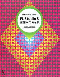FL Studio 8 徹底入門ガイド