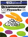 Adobe Dreamweaver CS5 with Fireworks CS5 [ 小泉茜 ]
